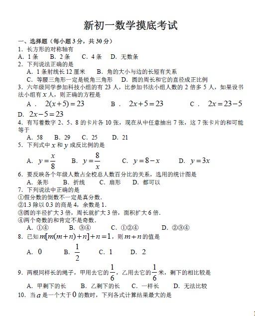 中关村中学新初一分班考试题