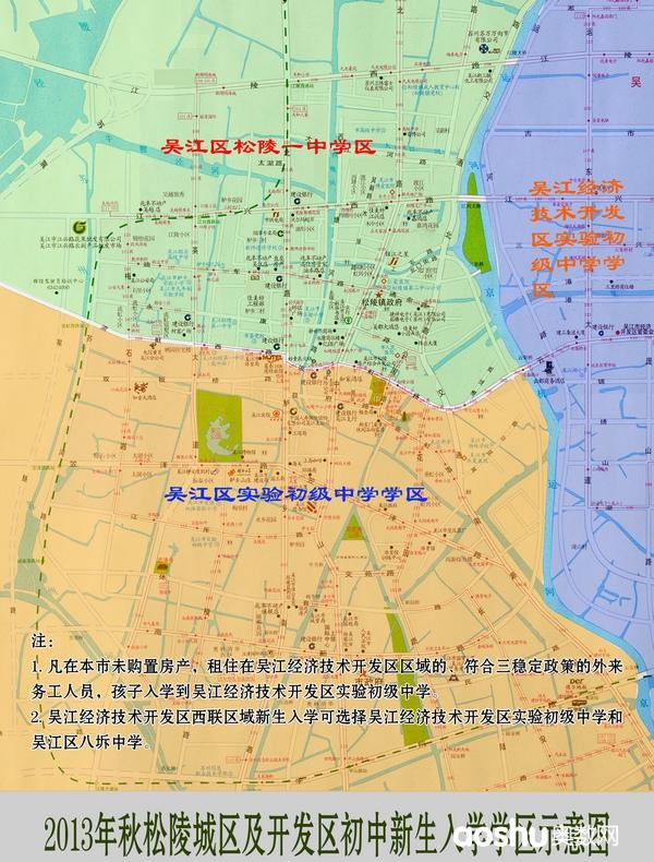 2013年苏州吴江区初中学区