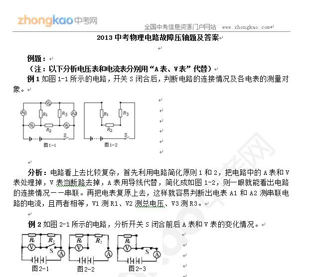 中考物理电路故障压轴题及答案