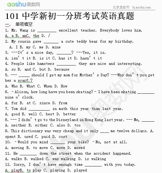 101中学新初一分班考试英语真题