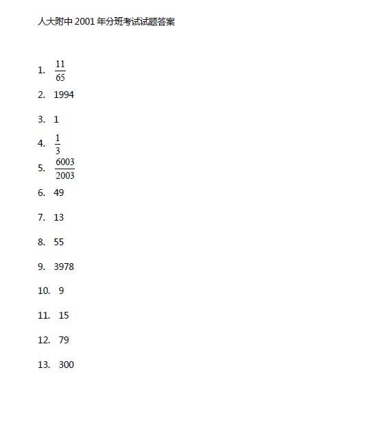 人大附中新初一分班考试真题答案2001