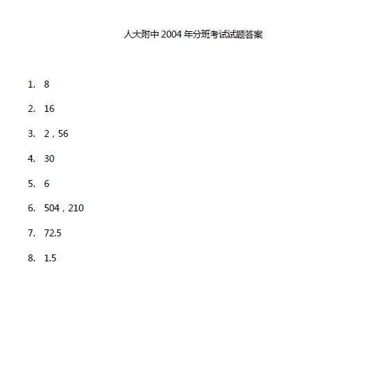 人大附中新初一分班考试真题答案2003