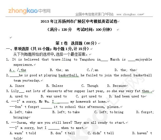 2013年江苏扬州市广陵区中考模拟英语试卷_中考网