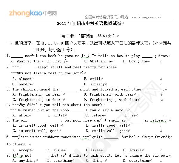 2013年江阴市中考英语模拟试卷_中考网