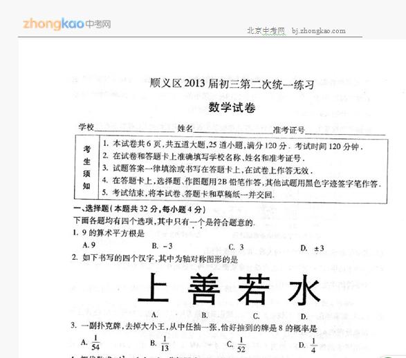 2013顺义中考二模数学试题