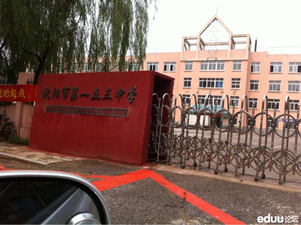 2013沈阳中考考点考场周边(吃 住 行)详情――153中学