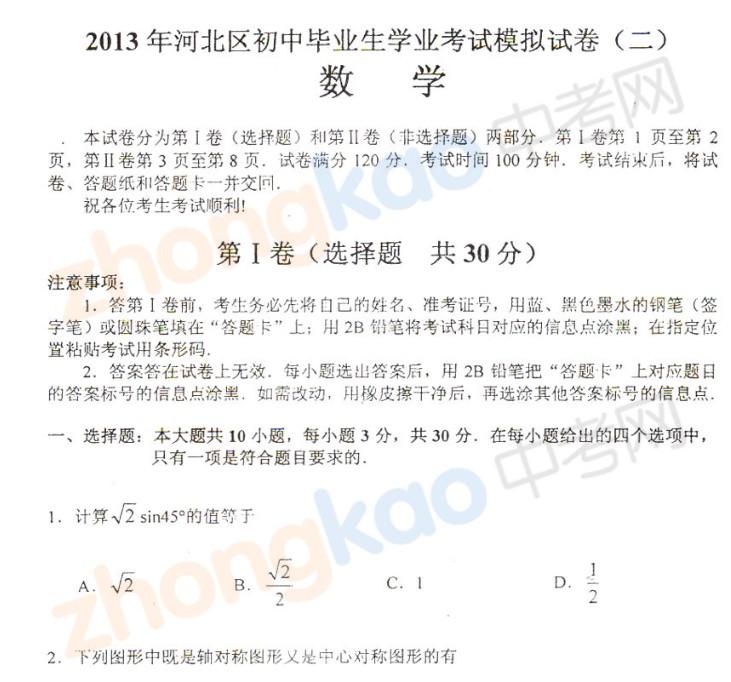 2013年天津河北区中考二模数学试题