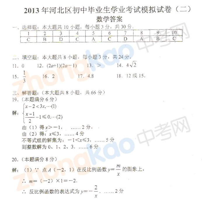 2013年天津河北区中考二模数学试题答案