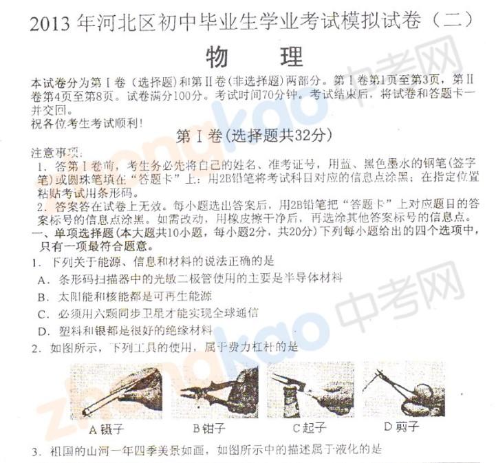 2013年天津河北区中考二模物理试题