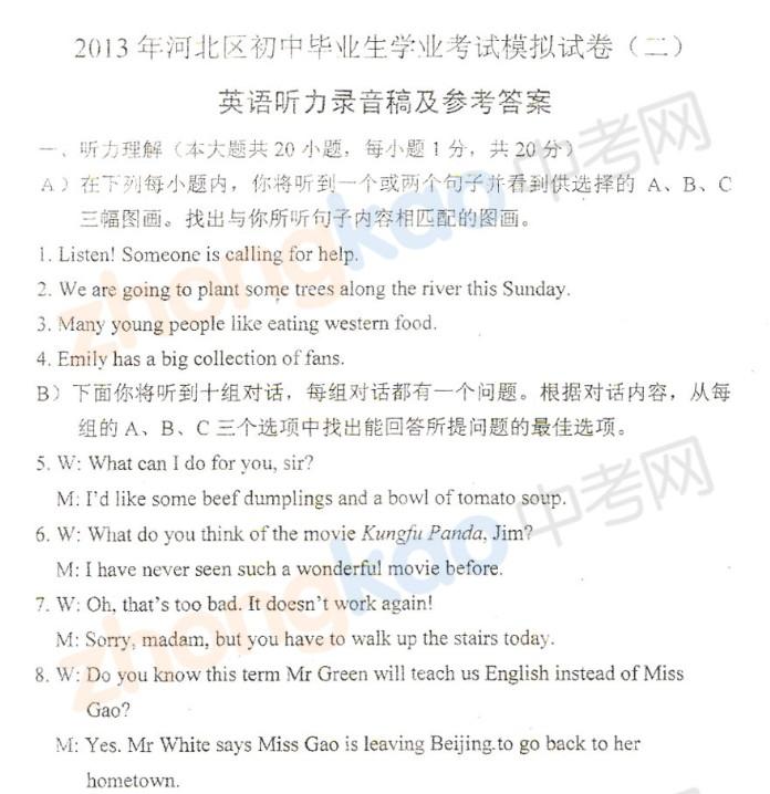 2013年天津河北区中考二模英语试题答案