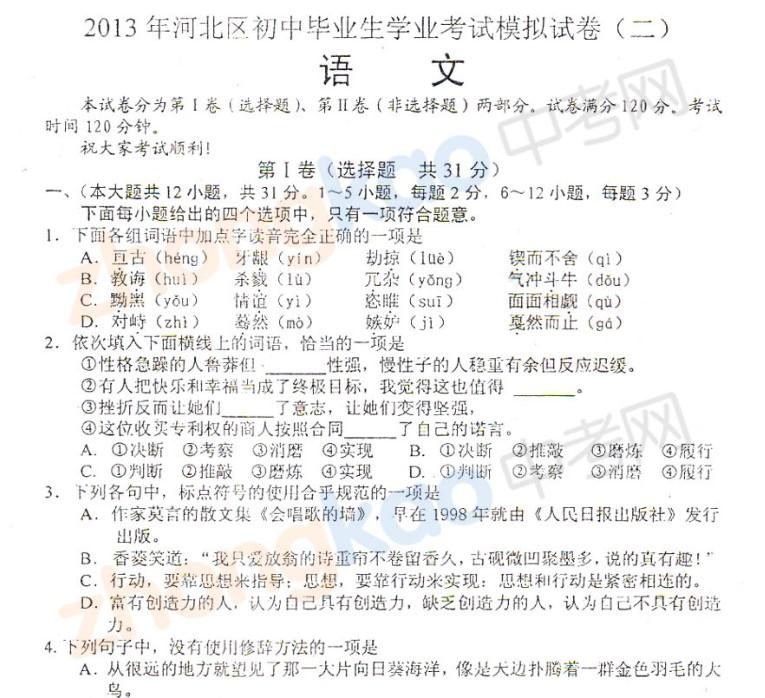 2013年天津河北区中考二模语文试题