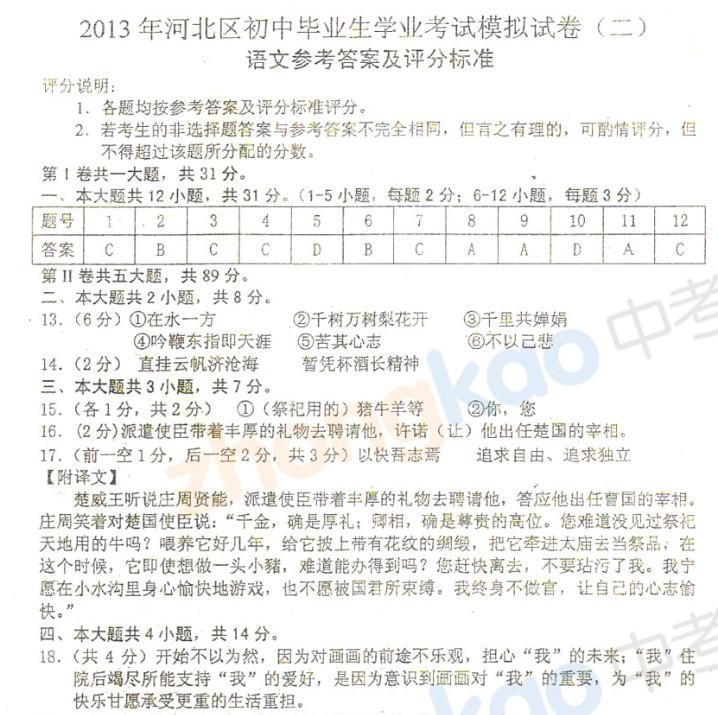 2013年天津河北区中考二模语文试题答案