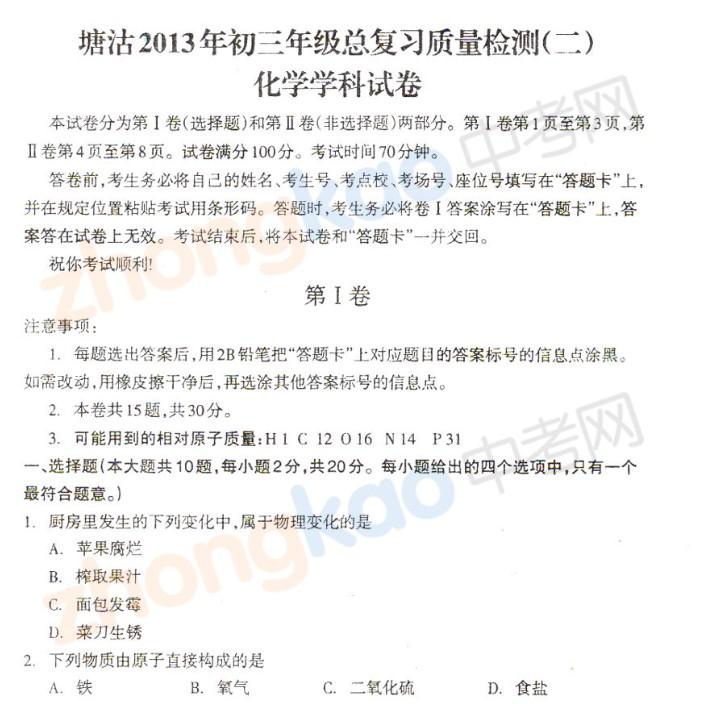 2013年天津塘沽区中考二模化学试题