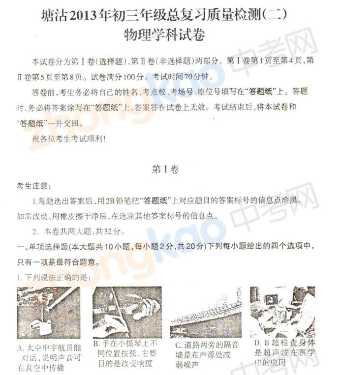 2013年天津塘沽区中考二模物理试题