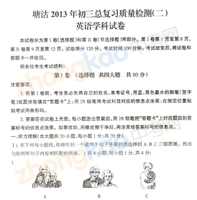 2013年天津塘沽区中考二模英语试题