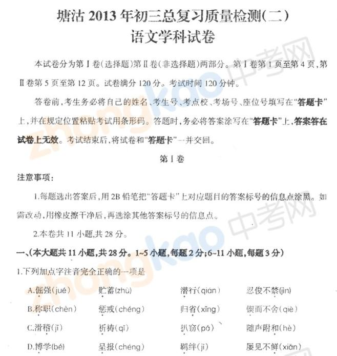 2013年天津塘沽区中考二模语文试题