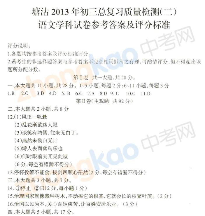 2013年天津塘沽区中考二模语文试题答案