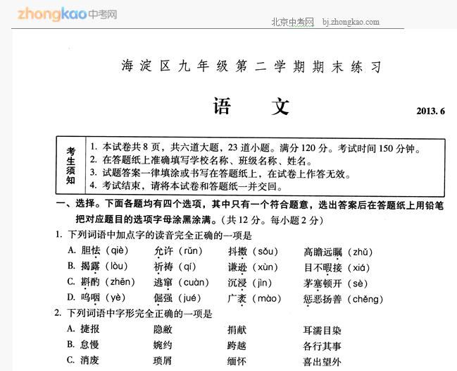 2013年海淀区中考二模语文试题