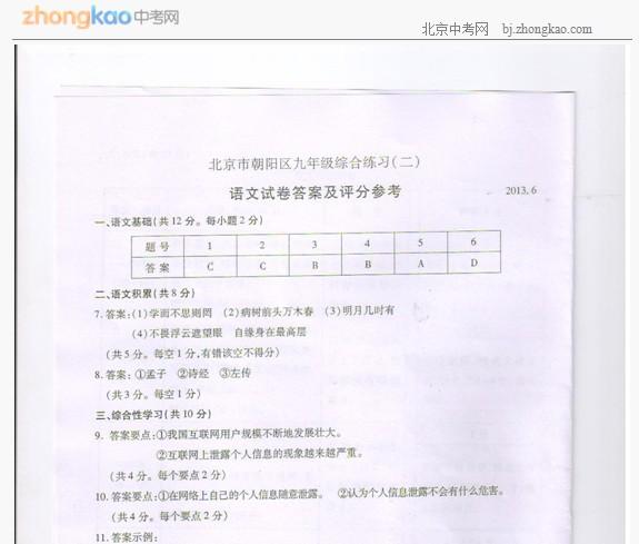 2013朝阳区中考二模语文试题答案