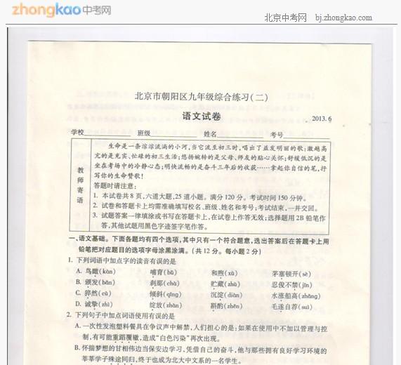2013朝阳区中考二模语文试题
