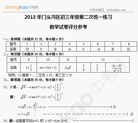 2013年门头沟区中考二模数学试题答案