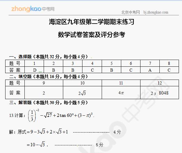 2013年海淀区中考二模数学试题答案