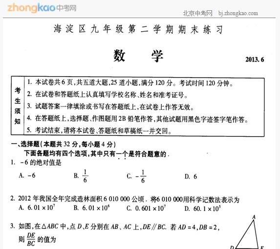 2013海淀区中考二模数学试题
