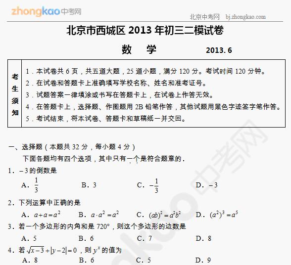 2013年西城区中考二模数学试题