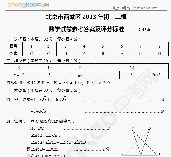 2013年西城区中考二模数学试题答案