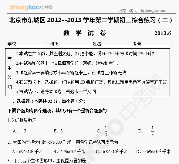 2013年东城区中考二模数学试题