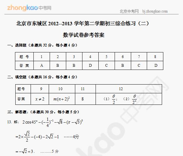 2013年东城区中考二模数学试题答案