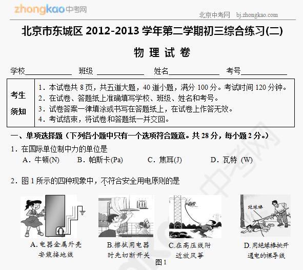 2013年东城区中考二模物理试题
