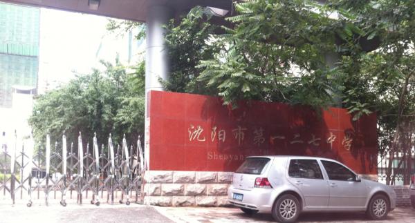 2013沈阳中考考点考场周边(吃 住 行)详情――127中学