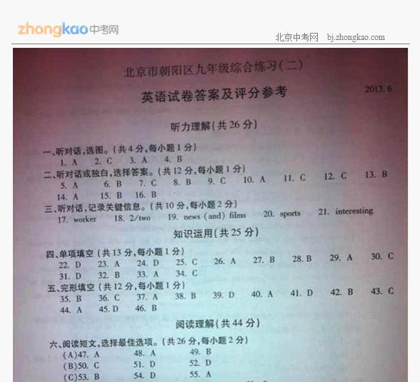 2013年朝阳区中考二模英语试题答案