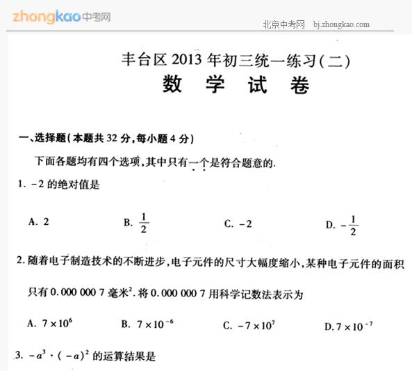2013年丰台区中考二模数学试题
