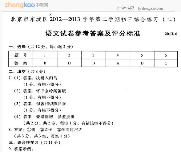 2013年东城区中考二模语文试题答案
