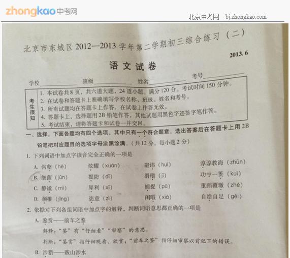2013年东城区中考二模语文试题