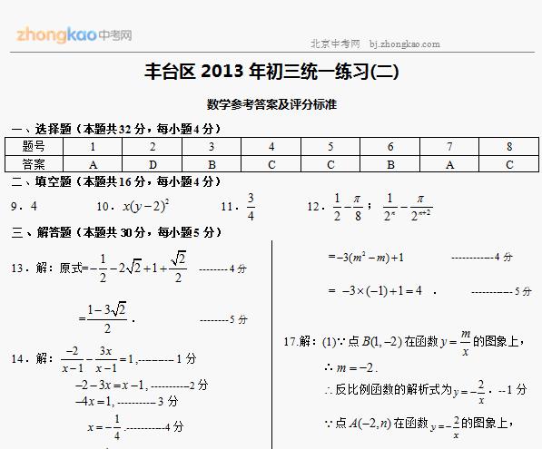 2013年丰台区中考二模数学试题答案