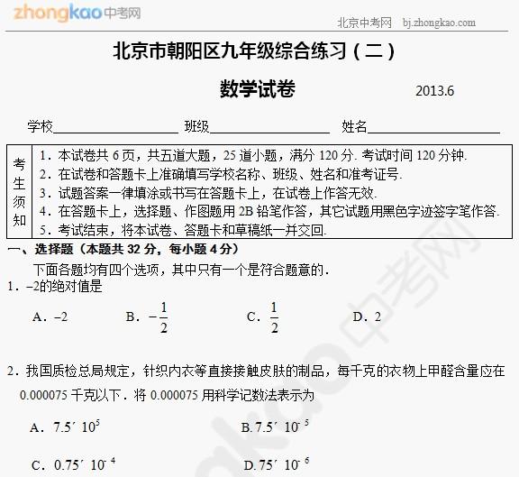 2013年朝阳中考二模数学试题