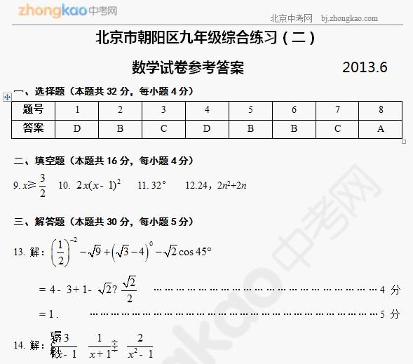 2013年朝阳中考二模数学试题答案