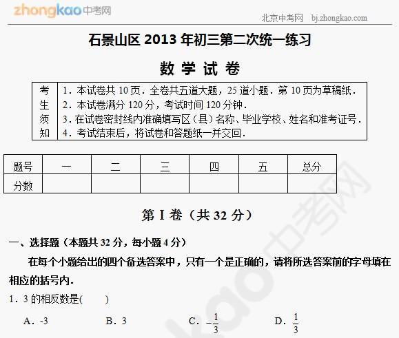 2013年石景山中考二模数学试题