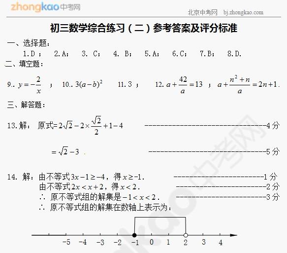 2013年房山中考二模数学试题答案