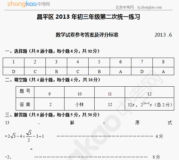 2013年昌平中考二模数学试题答案