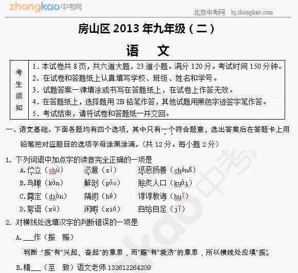 2013年房山中考二模语文试题