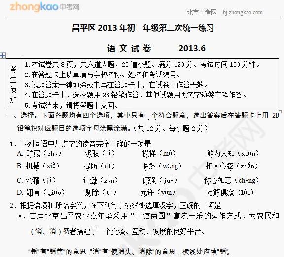 2013年昌平中考二模语文试题