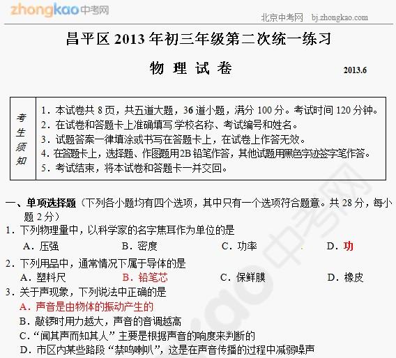 2013年昌平中考二模物理试题