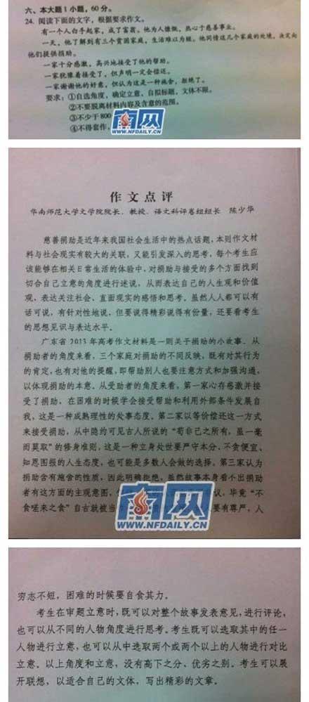 2013年广东高考作文题目垫点评:富翁捐款