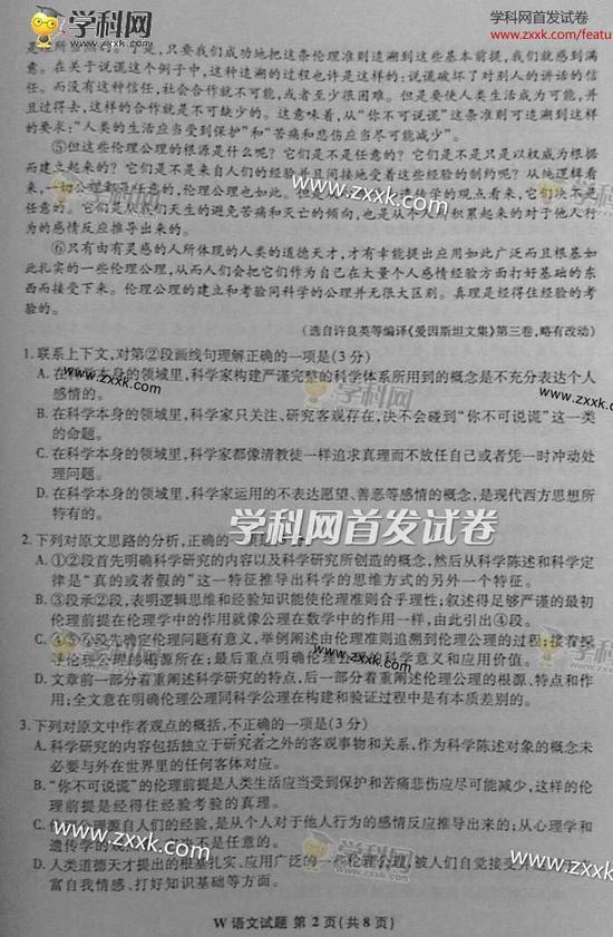 2012安徽省高考作文_2013高考语文安徽卷