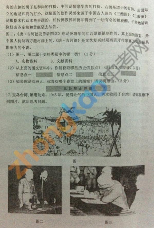 2013年沈阳中考二模考试――铁西历史试题