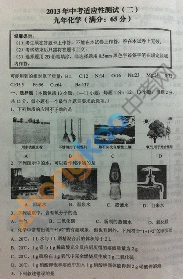 2013年沈阳中考二模考试――铁西化学试题